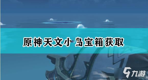 《原神》天文小岛华丽宝箱的获取方法