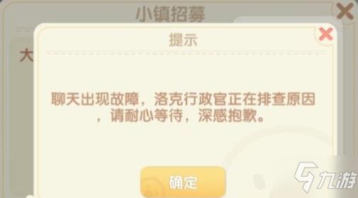<a id='link_pop' class='keyword-tag' href='https://www.9game.cn/moerzhuangyuan1/'>摩尔庄园手游</a>聊天出现故障怎么办?聊天出现故障解决方法!