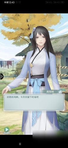 《江湖悠悠》落葵饺子怎么做