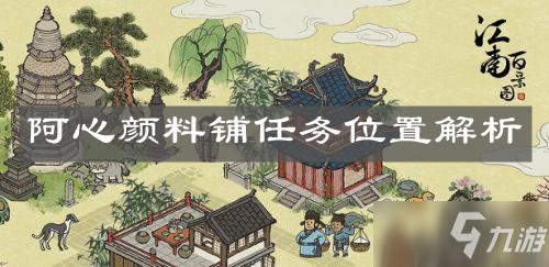 《江南百景图》阿心颜料铺任务位置解析