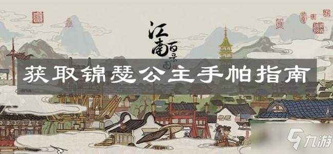 《江南百景图》获取锦瑟公主手帕指南