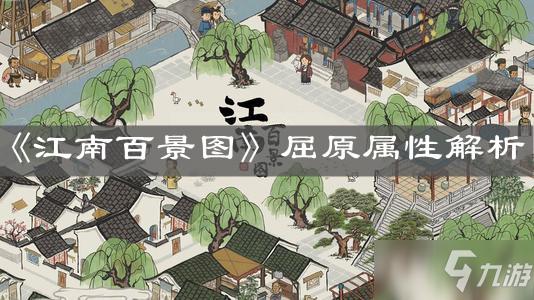 《江南百景图》屈原属性解析