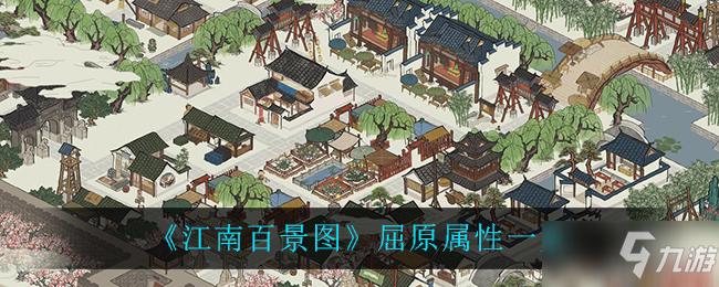 《江南百景图》屈原怎么样