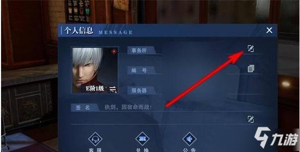 <a id='link_pop' class='keyword-tag' href='https://www.9game.cn/gqdfzz/'>鬼泣巅峰之战</a>怎么改名 鬼泣巅峰之战在哪改名
