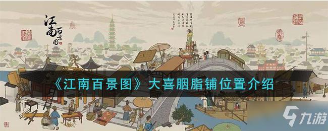 《江南百景图》大喜胭脂铺具体位置