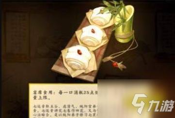 剑网3指尖江湖七返膏怎么做 七返膏配方介绍