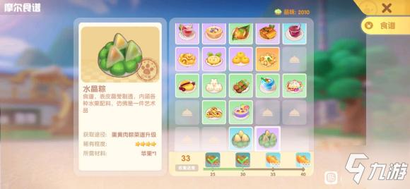 摩尔庄园手游水晶粽制作方法 水晶粽菜谱怎么获得