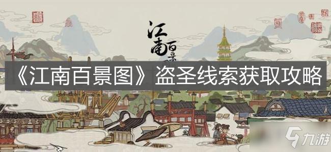 《江南百景图》盗圣线索获取攻略