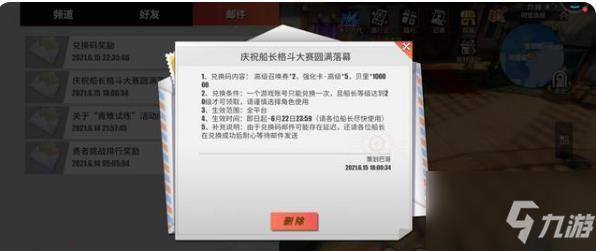 航海王热血航线格斗大赛兑换码大全 最新礼包码cdk分享