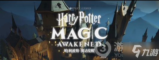哈利波特魔法觉醒博格特怎么打 博格特打法介绍