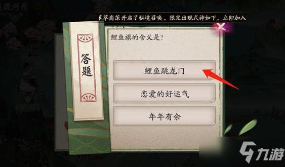 阴阳师鲤鱼旗的含义是什么?6月17日鲤鱼旗的含义答案分享