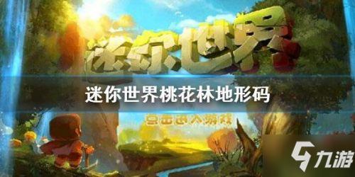 <a id='link_pop' class='keyword-tag' href='https://www.9game.cn/minishijie/'>迷你世界</a>桃花林的地形码分享 桃花林地形码汇总