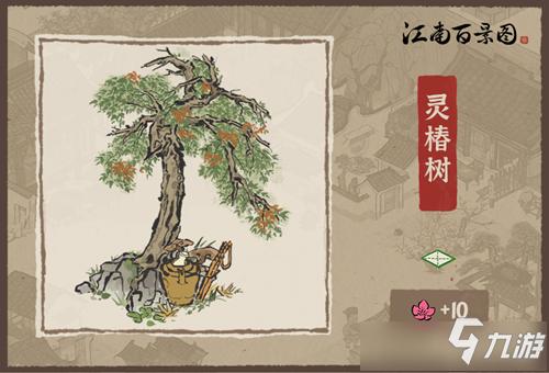 江南百景图灵椿树怎么样 江南百景图灵椿树建筑介绍