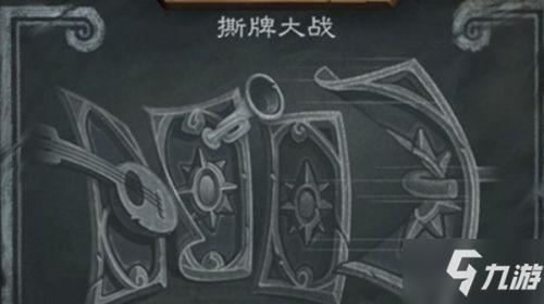 炉石传说撕牌大战简单卡组 乱斗撕牌大战潜行者/术士卡组推荐