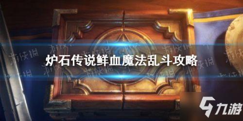 炉石传说乱斗模式撕牌大战攻略大全 撕牌大战卡组推荐
