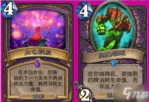 炉石传说灵魂窃贼术士卡组搭配推荐 灵魂窃贼术士卡组一览