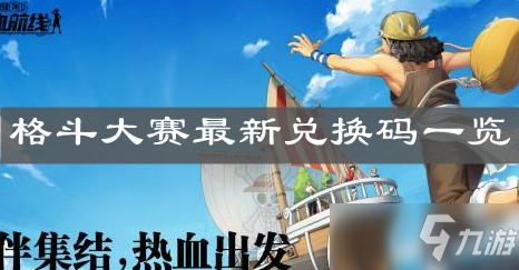 《航海王热血航线》格斗大赛最新兑换码是什么