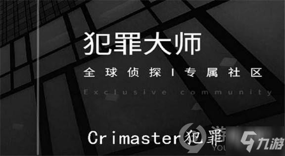 犯罪大师大学生失踪案答案 crimaster失踪案调查答案