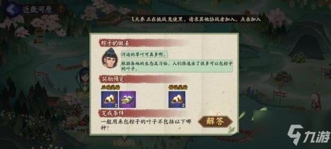 阴阳师一般用来包粽子的叶子答案:重午节会6月18日答题答案详解
