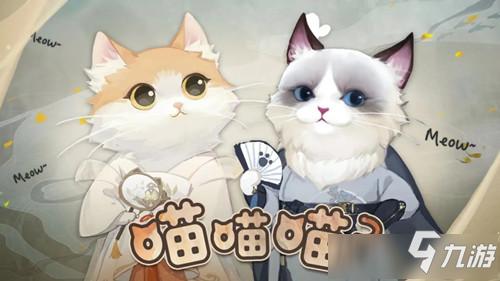 《倩女幽魂》手游全新激萌时装猫不语图文攻略详解
