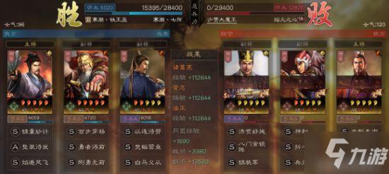 三国志战略版黄忠伤害测试 刚勇+勇者厉害吗
