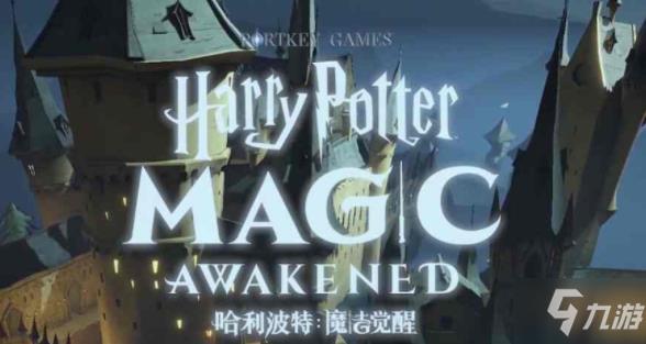 哈利波特魔法觉醒魔咒有什么用?魔咒效果介绍
