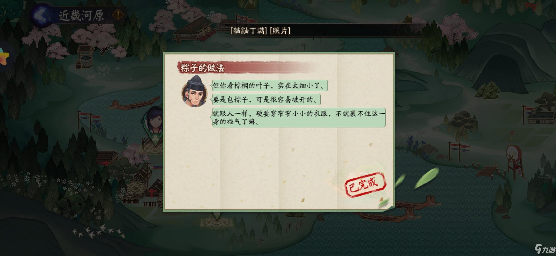 《阴阳师》包粽子的叶子不包括什么答案解析