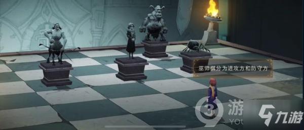 哈利波特魔法觉醒巫师棋挑战怎么过 巫师棋挑战过关技巧
