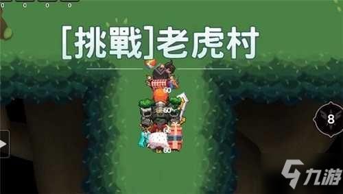 坎公骑冠剑挑战猛虎村怎么过 挑战猛虎村最后一个紫币怎么收集