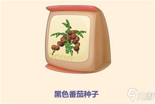 《摩尔庄园手游》太空黑晶番茄获得方式介绍