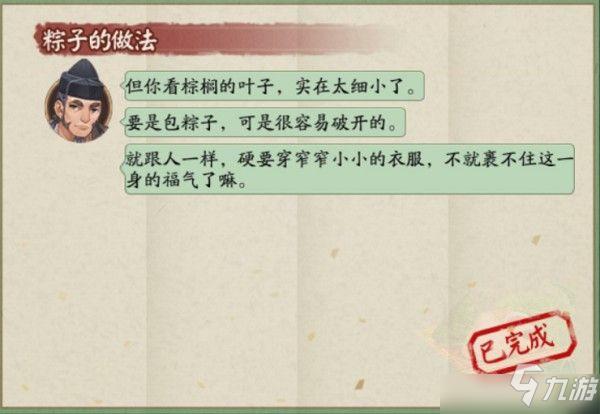 一般用来包粽子的叶子不包括以下哪种?阴阳师包粽子的叶子不包括答案参考
