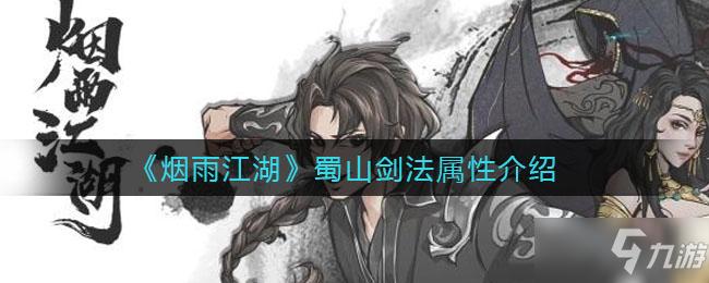 《烟雨江湖》蜀山剑法讲解