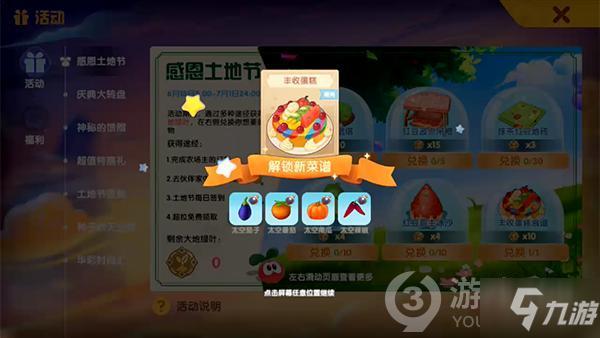 摩尔庄园手游水果丰收蛋糕怎么做 水果丰收蛋糕食谱介绍