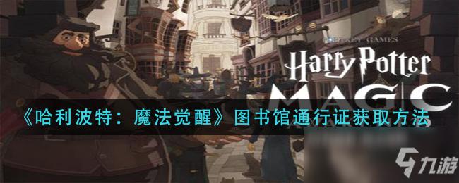 《哈利波特:魔法觉醒》图书馆通行证获取方法