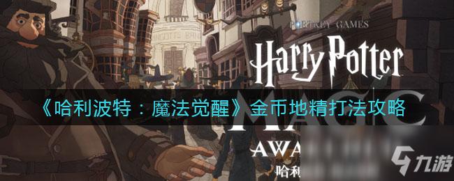 《哈利波特:魔法觉醒》金币地精打法攻略