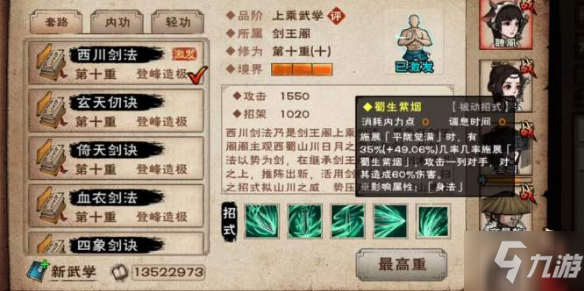 《烟雨江湖》西川剑法如何获得