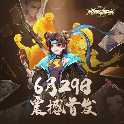 《放置与召唤》6月29日首发正式上线