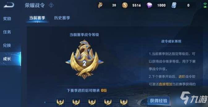 王者荣耀s24战令继承规则介绍 新赛季S24战令奖励分享