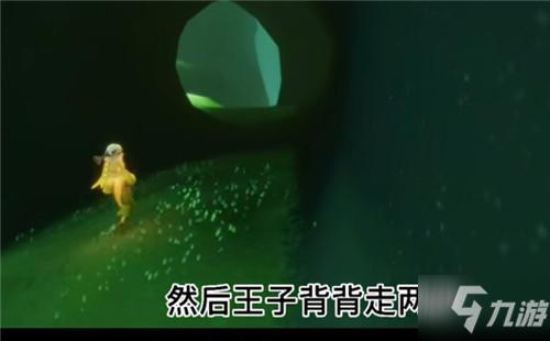 《光遇》小王子季第二个任务怎么过