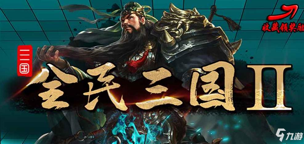 魔兽RPG全民三国2英雄配置图文全攻略