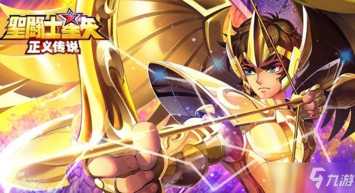 圣斗士星矢正义传说最强阵容推荐:2021最厉害的阵容搭配攻略
