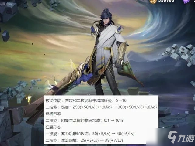 王者荣耀新赛季什么时候更新s24?s24更新内容一览