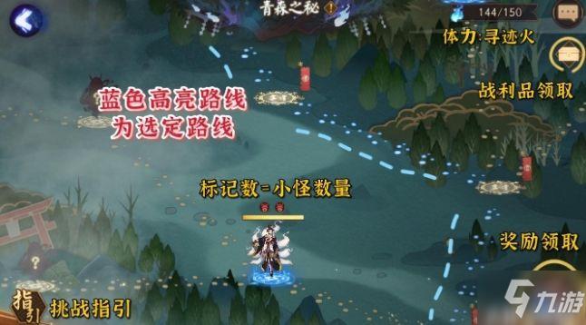 阴阳师青森之秘阵容推荐 青森之秘最快速通关攻略