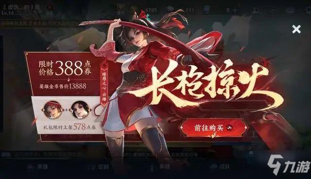 王者荣耀s24新赛季6月23日上线 s24赛季更新:云缨上架,女仆咖啡优化上线