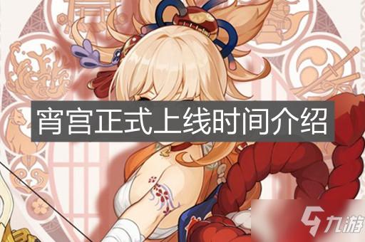 《原神手游》宵宫正式上线时间介绍