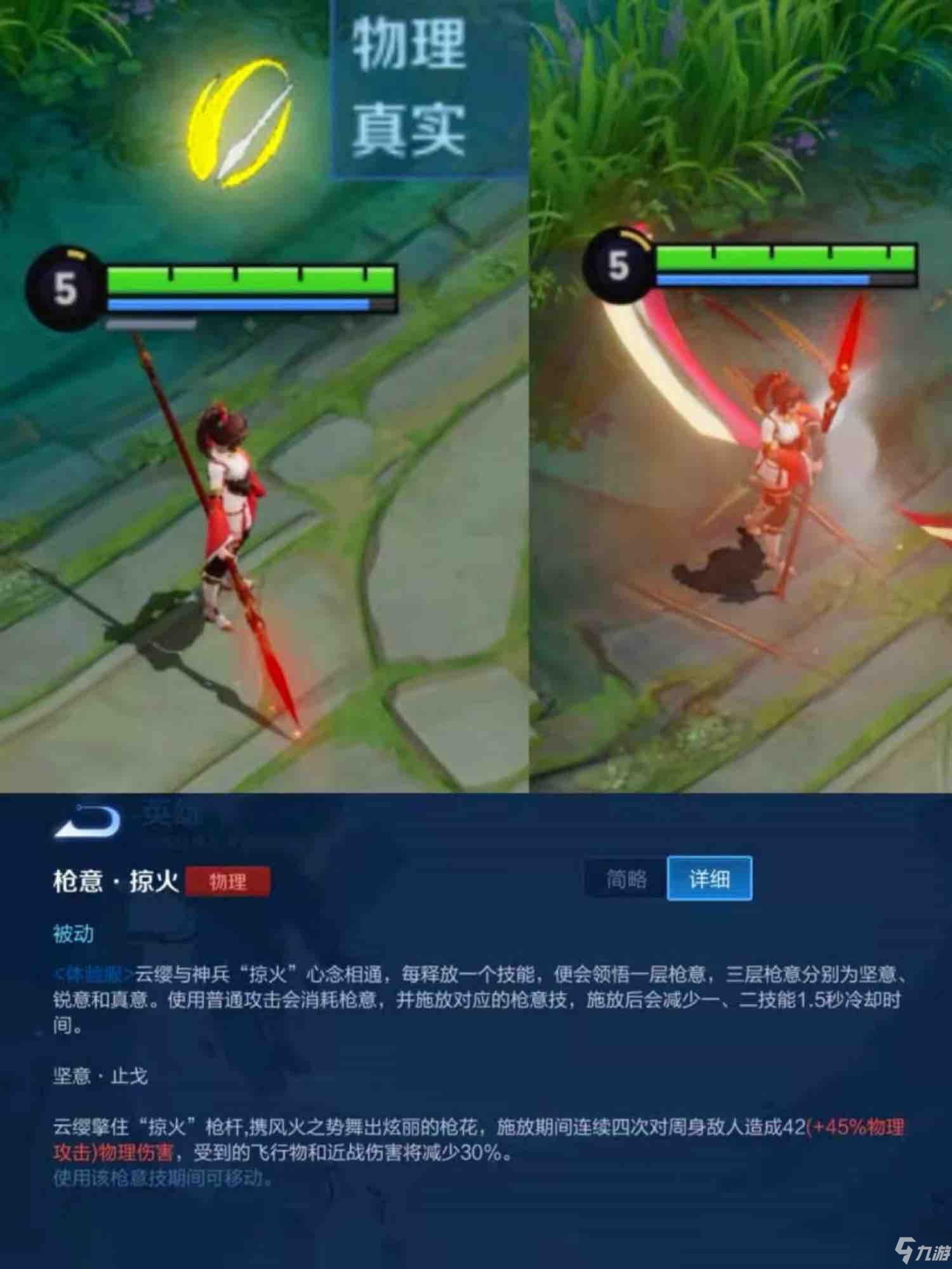 《王者荣耀》S24赛季李白李信云樱介绍