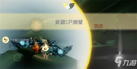 《光遇》6月23日任务图文攻略