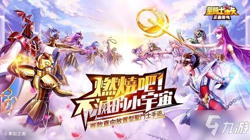 《圣斗士星矢正义传说》竞技阵容搭配攻略