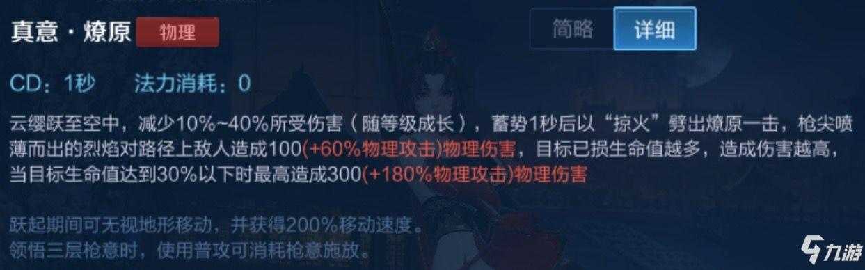 《王者荣耀》新英雄云缨技能分析