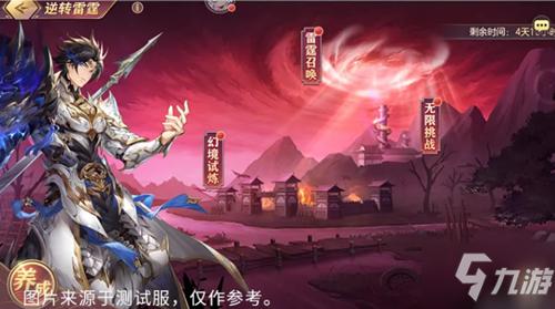 《三国志幻想大陆》逆转雷霆活动